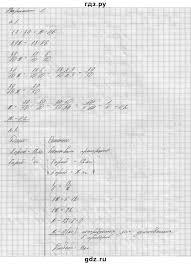 ГДЗ В контрольная работа Виленкин К математика класс  ГДЗ по математике 6 класс А С Чесноков дидактические материалы контрольная работа Виленкин