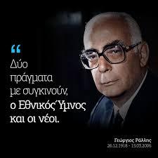 Ο Γεώργιος Ράλλης