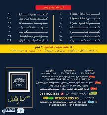 أسعار كعك العيد 2019 اسعار الكحك للأغنياء فقط سعر الكعك