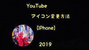 Youtube アイコン 変更