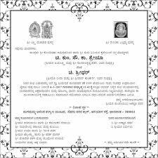 Corporate Invitation Card Format Kannada Card Sample Wordings