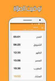 salat prayer times : اوقات الصلاة و الآذان für Android - APK herunterladen