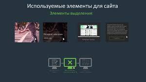 Дипломный проект Разработка web дизайна сайта каталога web студии   Используемые элементы для сайта