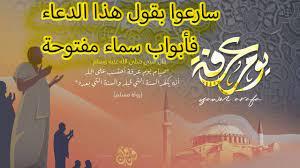 افضل دعاء في يوم عرفة دعاء النبي ﷺ - YouTube