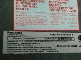 <b>микроволновая печь panasonic</b> - Купить бытовую технику в ...