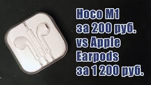<b>Hoco M1</b> за 200 рублей vs Apple Earpods за 1200 - YouTube