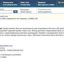 Зенит Букмекерская Контора Новый Адрес