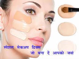 7 tested makeup tricks to make you look younger स प शल म कअप ट र क स ज बन द आपक जव you