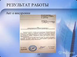 Презентация на тему Дипломная работа Исполнитель Пирогов Юрий  19 РЕЗУЛЬТАТ РАБОТЫ 19 Акт о внедрении