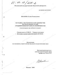 Диссертация на тему Методика обучения в сотрудничестве на  Диссертация и автореферат на тему Методика обучения в сотрудничестве на начальном этапе средней общеобразовательной школы