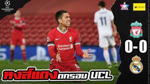 ลิเวอร์พูลพบเรอัลมาดริด 0-0 | หงส์แดงตกรอบ UCL - YouTube