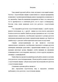 Бухгалтерский учет расчетов с подотчетными лицами Курсовая Курсовая Бухгалтерский учет расчетов с подотчетными лицами 3