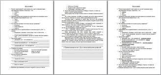 Контрольная работа для начальных классов Долг и совесть  Контрольная работа для начальных классов Долг и совесть