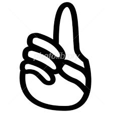 人差し指を立てたイラスト イラスト素材 2185902 フォトライブ