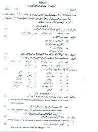 sample papers mcs urdu and islamiat 2015