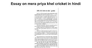 essay on mera priya khel cricket in hindi google docs