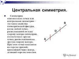 Презентация на тему Симметрия в пространстве Центральная осевая  4 Центральная симметрия