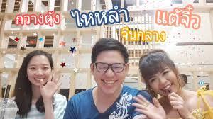 1- 10 นับตัวเลขแบบกวางตุ้ง ไหหลำ แต้จิ๋ว จีนกลาง Ep.44 ภาษาจีนกลาง □ J.Jing  Channel - YouTube