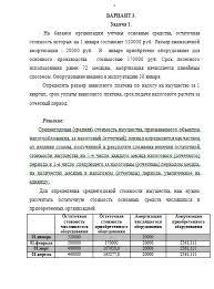 Контрольная работа № по Налогам и налоговой системе РФ Вариант №  Контрольная работа №2 по Налогам и налоговой системе РФ Вариант №3 13 10 16