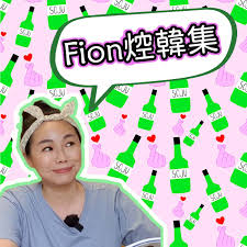 Fion焢韓集