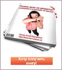 Контрольные списки дел для мам или упрости себе жизнь Время для мамы Скачать мини книгу бесплатно Почему дела не делаются