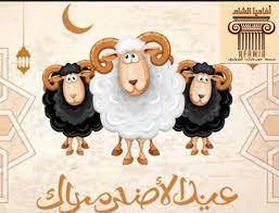 أفاميا الشام - عيد أضحى مبارك