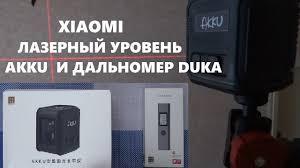 <b>Лазерный дальномер</b> Xiaomi DUKA и лазерный уровень Xiaomi ...