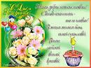 Поздравления бабушки с днем рождения внука 7