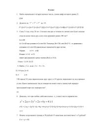 Тематическая контрольная работа № Алгебра 8rkx