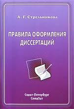 Диссертация и ученая степень Новые положения о защите и  Купить А Г Стрельникова Правила оформления диссертации