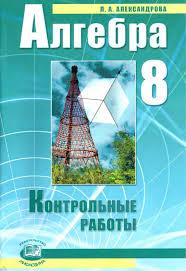 Стоимость контрольной работы по математике в Ленинск Кузнецком  Решение контрольных работ по логике в Нальчике