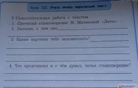 Контрольная Работа по Чтению Класс Как написать контрольную работу Литературное чтение рабочая