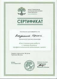 Мои дипломы Психолог в Ростове на Дону Ирина Владыкина