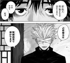 漫画 raw 呪術