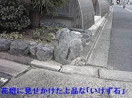 いけ ず 石