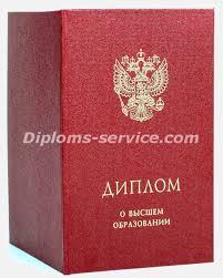 Купить Красный Диплом Москва diploms service com Красный диплом специалиста 2014 2017