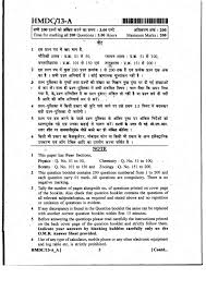 mp pmt paper eduvark here i am attaching a pdf file of question paper