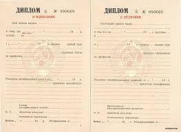 Диплом ПТУ СССР  Специалист УССР