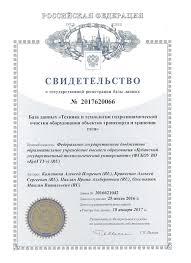 Официальный сайт АМТИ Поздравляем творческий коллектив с получением свидетельства об официальной регистрации № 2017620066 Дата рег в Реестре Роспатента 18 01 2017 г