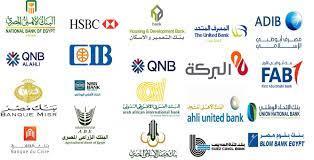 مواعيد عمل فروع البنوك بعد انتهاء إجازة عيد الفطر