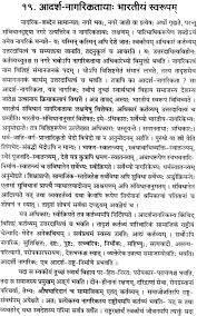 जयतु सुरभारती a collection of sanskrit essays sample pages