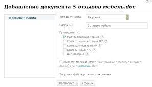 Антиплагиат онлайн проверяем на заимствования свой текст antiplagiat onlajn besplatno 3
