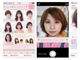 髪型シュミレーション無料アプリのおすすめはらしさが人気あり 美髪