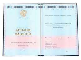 Цены moscow Документ Диплом магистра Академическая степень Магистр Года 2014 2017 Нового образца Приложение Есть