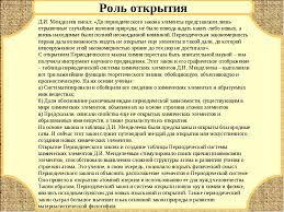 Презентация по химии Д И Менделеев слайда 10 Д И Менделеев писал До периодического закона элементы представляли лишь от