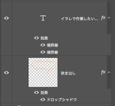 Photoshopフォトショップのデータをイラストレーターで開く方法