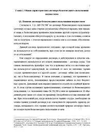 Договор безвозмездного пользования имуществом Курсовая Курсовая Договор безвозмездного пользования имуществом 5