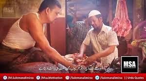 Positive Thinking In Urdu Positive Attitude Muhammad Suleman Ali