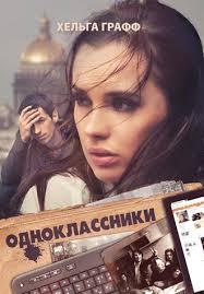 Хельга <b>Графф</b>, <b>Одноклассники</b> – читать онлайн полностью ...