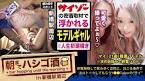 富永舞の最新おっぱい画像(9)